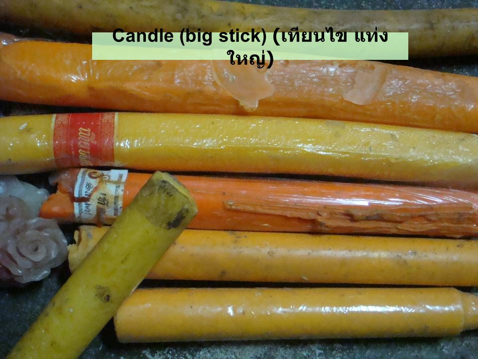 Candle (big stick) ( เทียนไข แท่ง ใหญ่ )
