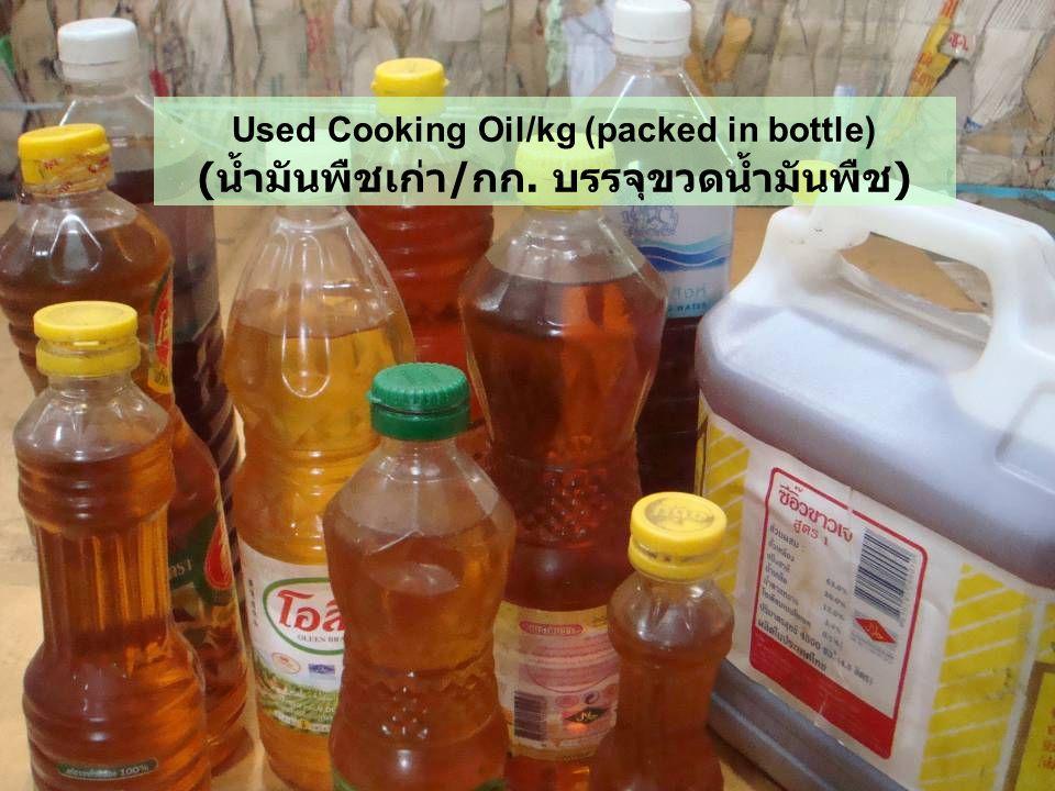 Used Cooking Oil/kg (packed in bottle) ( น้ำมันพืชเก่า / กก. บรรจุขวดน้ำมันพืช )