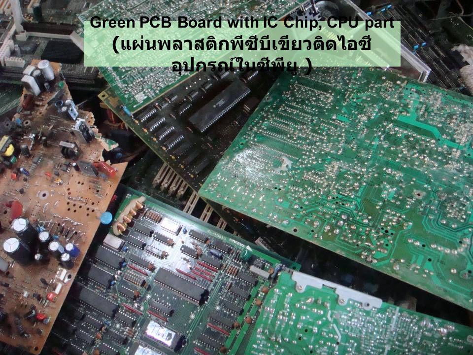 Green PCB Board with IC Chip, CPU part ( แผ่นพลาสติกพีซีบีเขียวติดไอซี อุปกรณ์ในซีพียู )