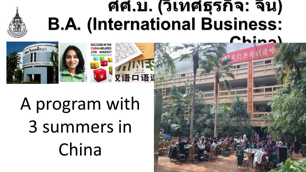 ศศ. บ. ( วิเทศธุรกิจ : จีน ) B.A. (International Business: China) A program with 3 summers in China
