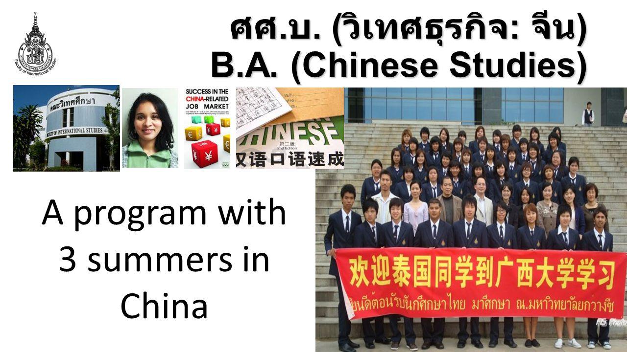 ศศ. บ. ( วิเทศธุรกิจ : จีน ) B.A. (Chinese Studies) A program with 3 summers in China
