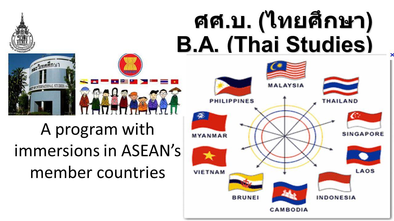 ศศ. บ. ( ไทยศึกษา ) B.A. (Thai Studies) A program with immersions in ASEAN's member countries
