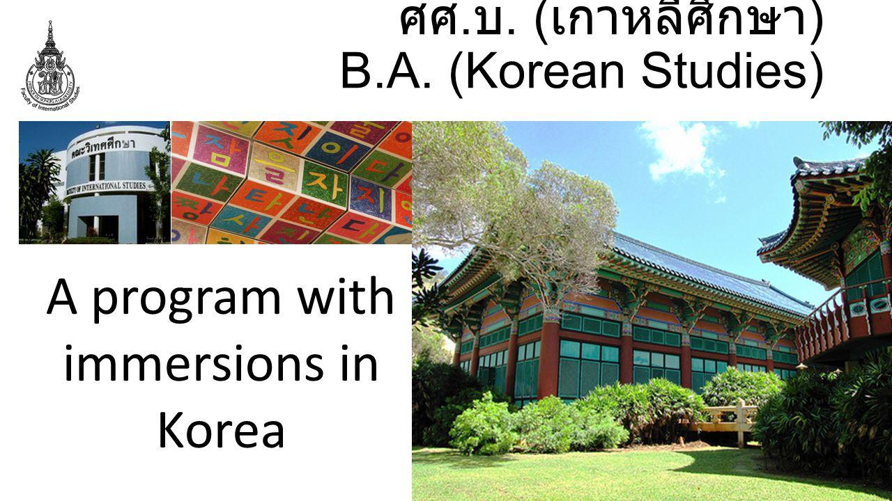 ศศ. บ. ( เกาหลีศึกษา ) B.A. (Korean Studies) A program with immersions in Korea