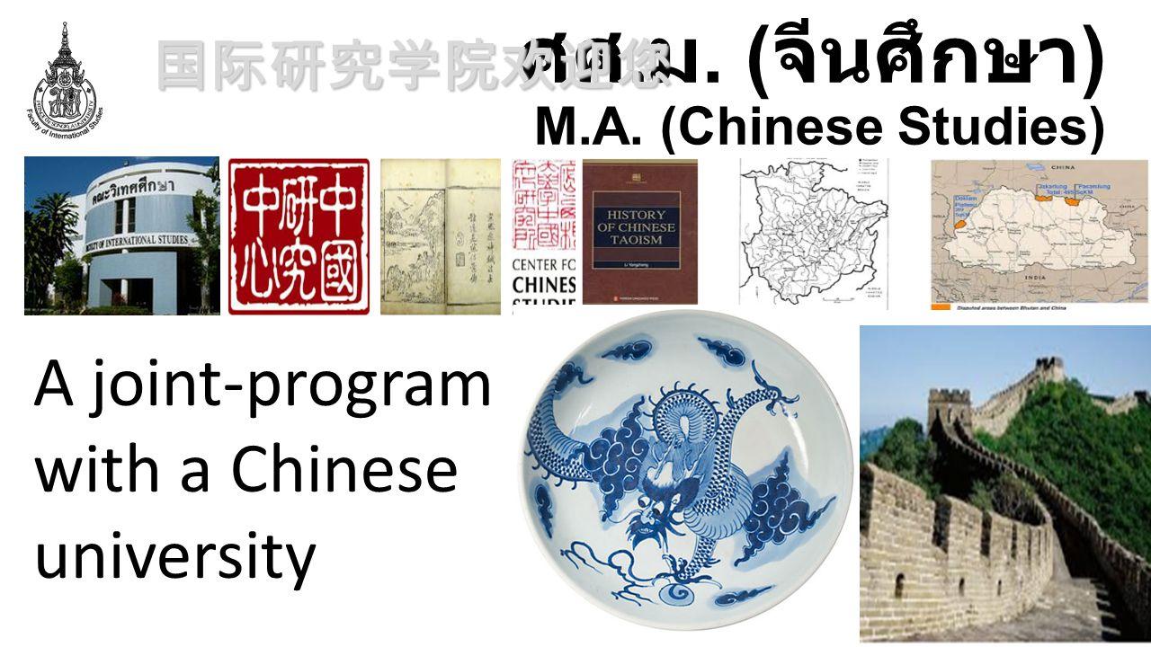 ศศ. ม. ( จีนศึกษา ) M.A. (Chinese Studies) A joint-program with a Chinese university 国际研究学院欢迎您
