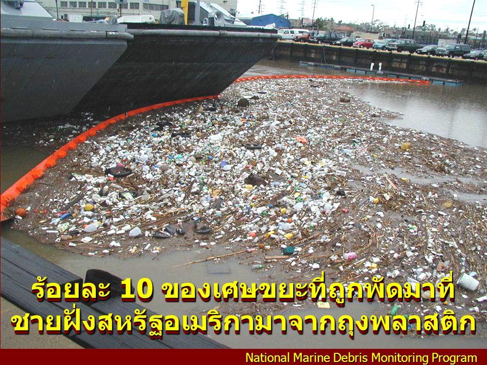ร้อยละ 10 ของเศษขยะที่ถูกพัดมาที่ ชายฝั่งสหรัฐอเมริกามาจากถุงพลาสติก National Marine Debris Monitoring Program