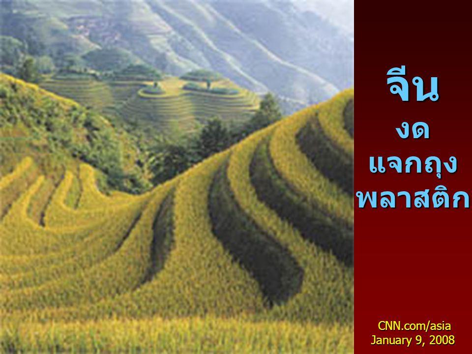 จีนงดแจกถุงพลาสติก CNN.com/asia January 9, 2008