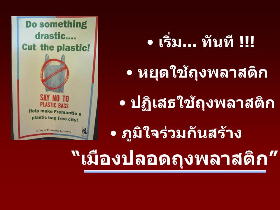 """""""เมืองปลอดถุงพลาสติก"""" เริ่ม... ทันที !!! หยุดใช้ถุงพลาสติก ภูมิใจร่วมกันสร้าง ปฏิเสธใช้ถุงพลาสติก"""
