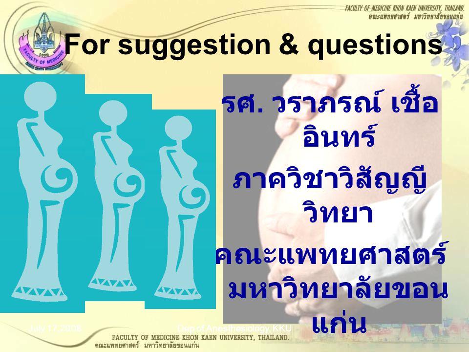 July 17,2008Dep of Anesthesiology, KKU For suggestion & questions รศ. วราภรณ์ เชื้อ อินทร์ ภาควิชาวิสัญญี วิทยา คณะแพทยศาสตร์ มหาวิทยาลัยขอน แก่น 043
