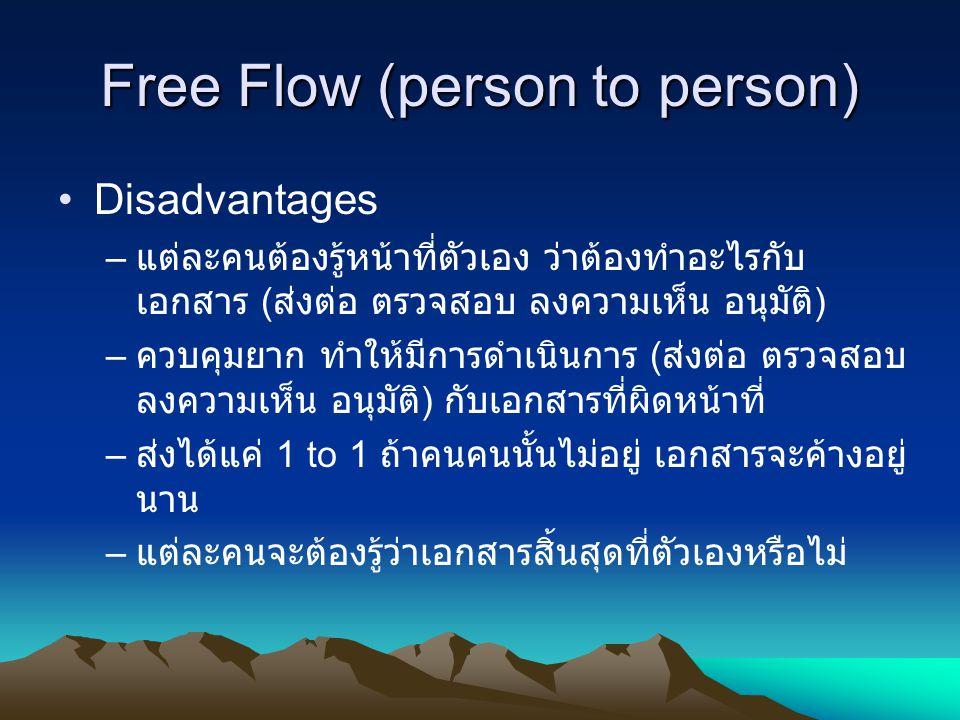 Free Flow (person to person) Disadvantages – แต่ละคนต้องรู้หน้าที่ตัวเอง ว่าต้องทำอะไรกับ เอกสาร ( ส่งต่อ ตรวจสอบ ลงความเห็น อนุมัติ ) – ควบคุมยาก ทำใ