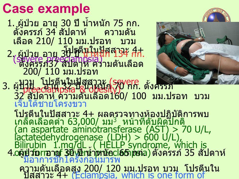 Case example 1.ผู้ป่วย อายุ 30 ปี น้ำหนัก 75 กก. ตั้งครรภ์ 34 สัปดาห์ ความดัน เลือด 210/ 110 มม.