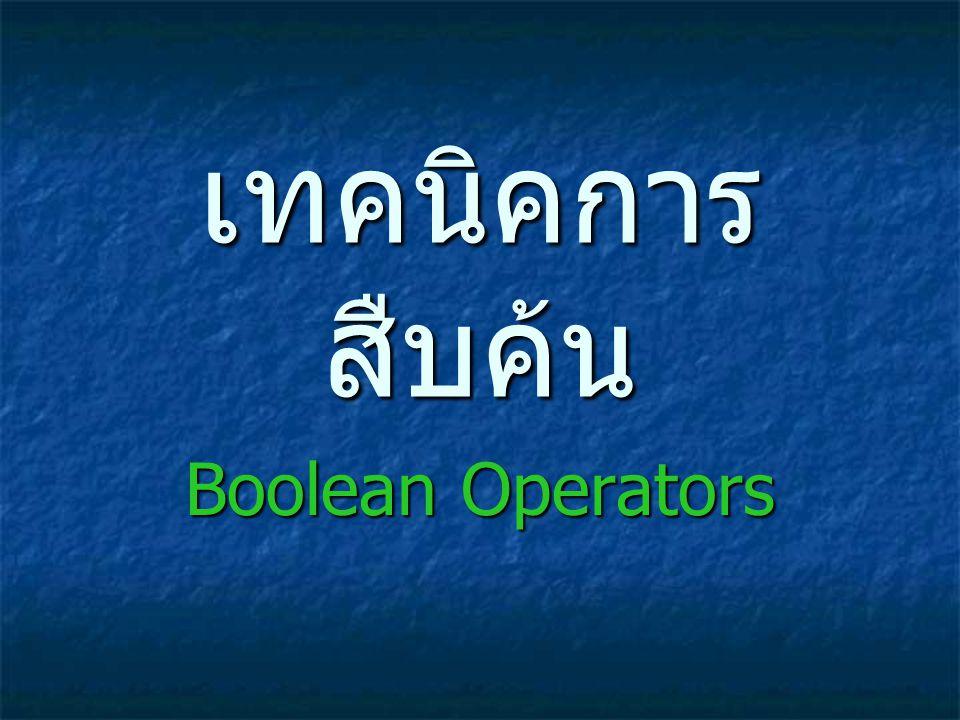 เทคนิคการ สืบค้น Boolean Operators