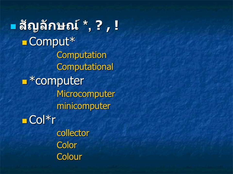 สัญลักษณ์ *, ?, ! สัญลักษณ์ *, ?, ! Comput* Comput*ComputationComputational *computer *computerMicrocomputerminicomputer Col*r Col*rcollectorColorColo