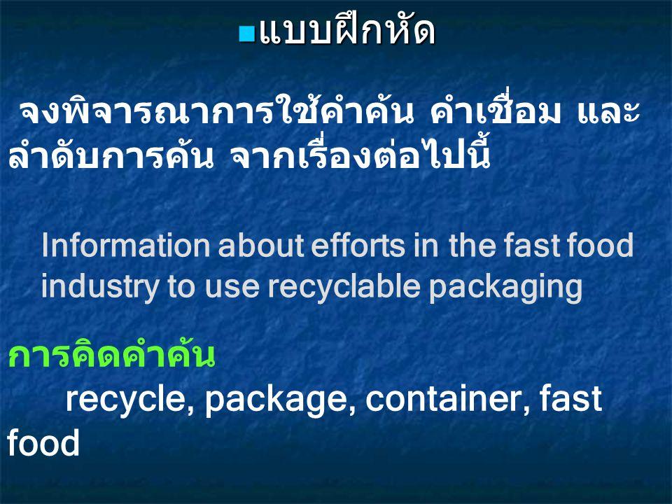 จงพิจารณาการใช้คำค้น คำเชื่อม และ ลำดับการค้น จากเรื่องต่อไปนี้ Information about efforts in the fast food industry to use recyclable packaging การคิด