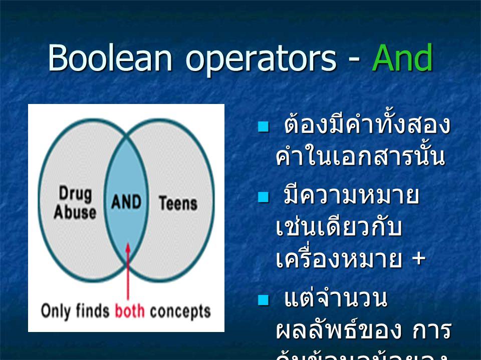 Boolean operators - And ต้องมีคำทั้งสอง คำในเอกสารนั้น ต้องมีคำทั้งสอง คำในเอกสารนั้น มีความหมาย เช่นเดียวกับ เครื่องหมาย + มีความหมาย เช่นเดียวกับ เค