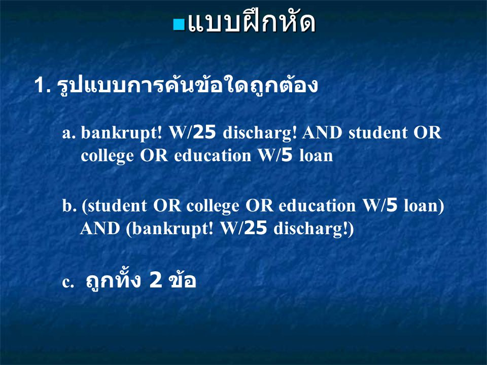 a. bankrupt! W/25 discharg! AND student OR college OR education W/5 loan b. (student OR college OR education W/5 loan) AND (bankrupt! W/25 discharg!)