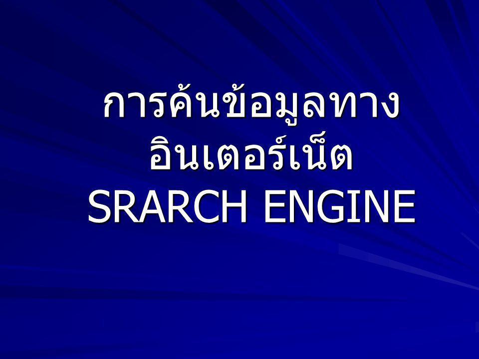 การค้นข้อมูลทาง อินเตอร์เน็ต SRARCH ENGINE