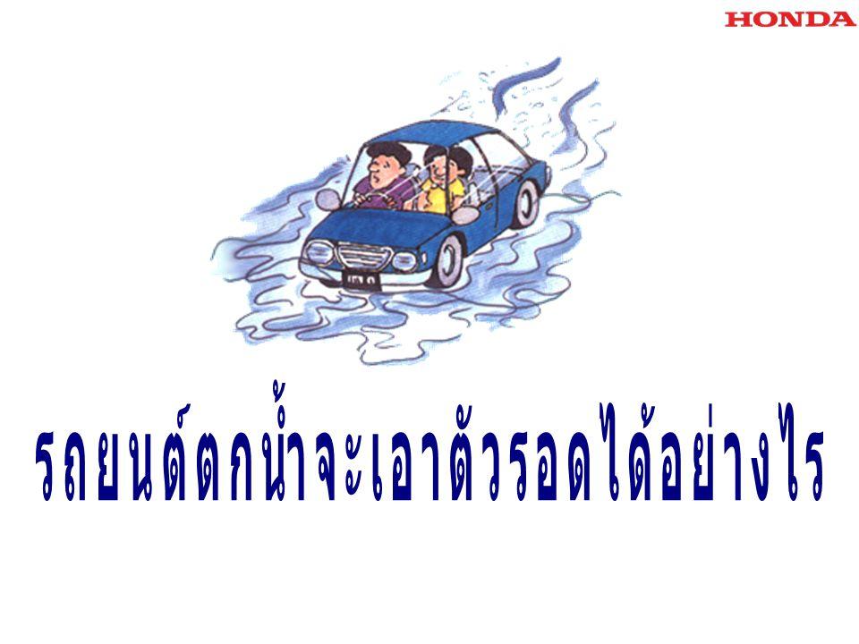 สาเหตุ และปัญหาที่ขับรถตกน้ำ สาเหตุ และปัญหาที่ขับรถตกน้ำ 1.