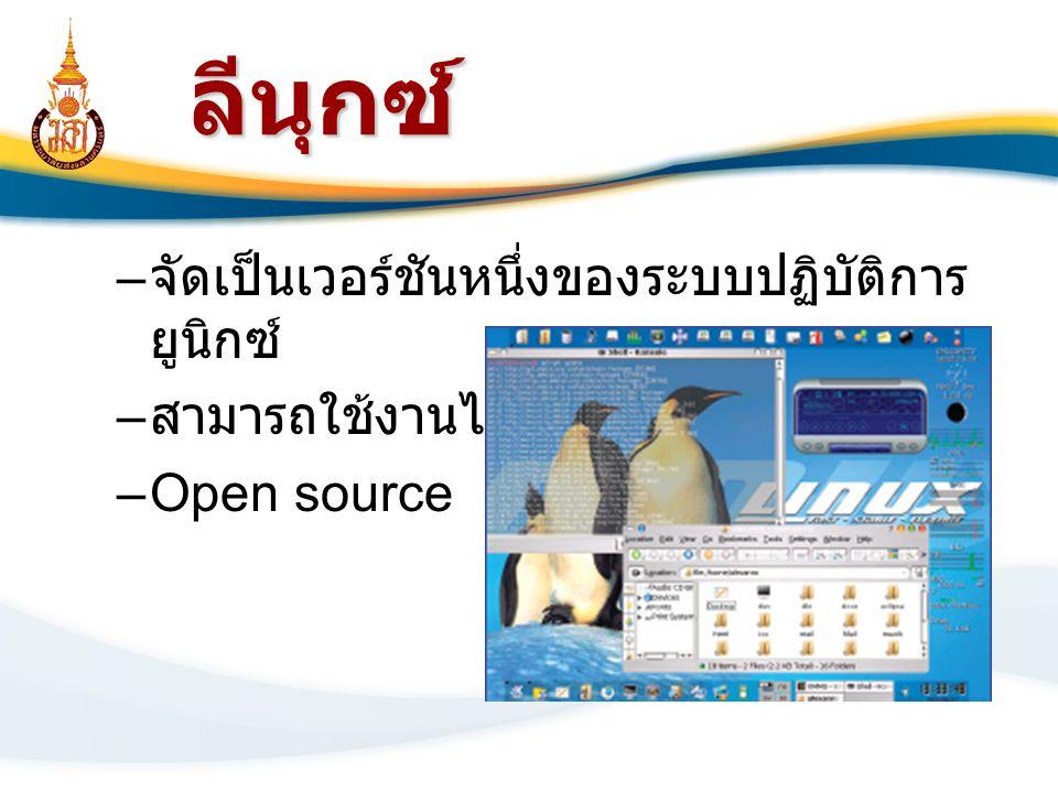 ลีนุกซ์ – จัดเป็นเวอร์ชันหนึ่งของระบบปฏิบัติการ ยูนิกซ์ – สามารถใช้งานได้ฟรี –Open source