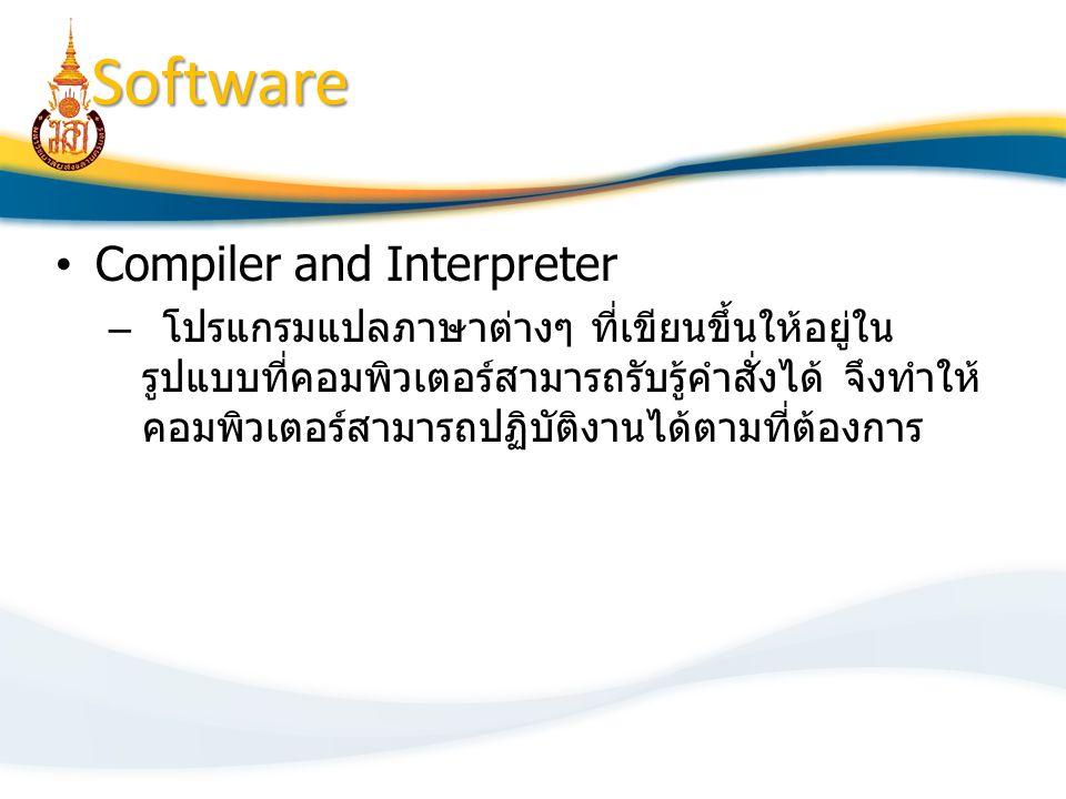 Compiler and Interpreter – โปรแกรมแปลภาษาต่างๆ ที่เขียนขึ้นให้อยู่ใน รูปแบบที่คอมพิวเตอร์สามารถรับรู้คำสั่งได้ จึงทำให้ คอมพิวเตอร์สามารถปฏิบัติงานได้ตามที่ต้องการ Software