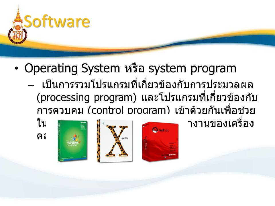 5-5 Software ประสานงานกับทรัพยากรคอมพิวเตอร์ จัดเตรียมส่วนติดต่อระหว่างผู้ใช้และ คอมพิวเตอร์ ดำเนินงานกับโปรแกรมประยุกต์ เป็นกลุ่มของโปรแกรมที่ใช้ควบคุม รายละเอียดทางด้านเทคนิคที่เกี่ยวข้องกับ การใช้คอมพิวเตอร์ คอมพิวเตอร์ทุกตัวจำเป็นต้องมี ระบบปฏิบัติการ