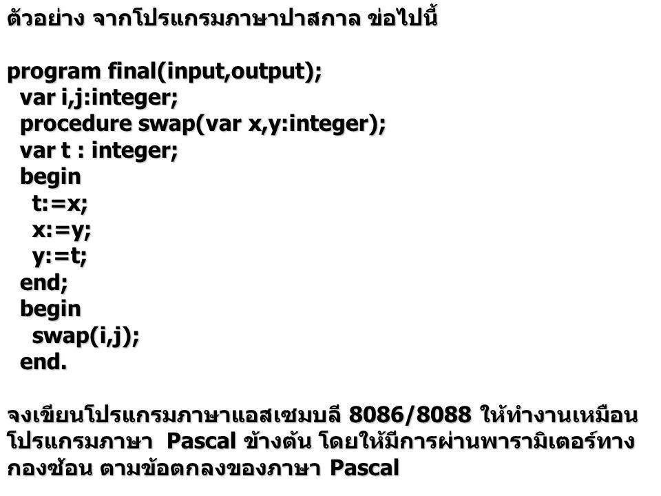 ตัวอย่าง จากโปรแกรมภาษาปาสกาล ข่อไปนี้ program final(input,output); var i,j:integer; var i,j:integer; procedure swap(var x,y:integer); procedure swap(