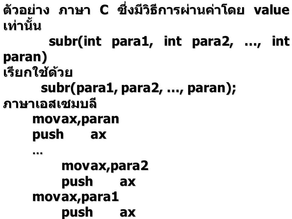 ตัวอย่าง ภาษา C ซึ่งมีวิธีการผ่านค่าโดย value เท่านั้น subr(int para1, int para2, …, int paran) subr(int para1, int para2, …, int paran)เรียกใช้ด้วย s