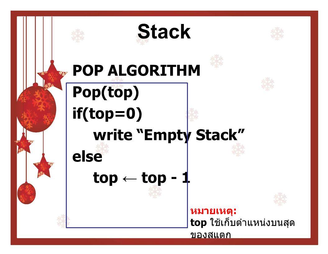 "Stack POP ALGORITHM Pop(top) if(top=0) write ""Empty Stack"" else top ← top - 1 หมายเหตุ : top ใช้เก็บตำแหน่งบนสุด ของสแตก"