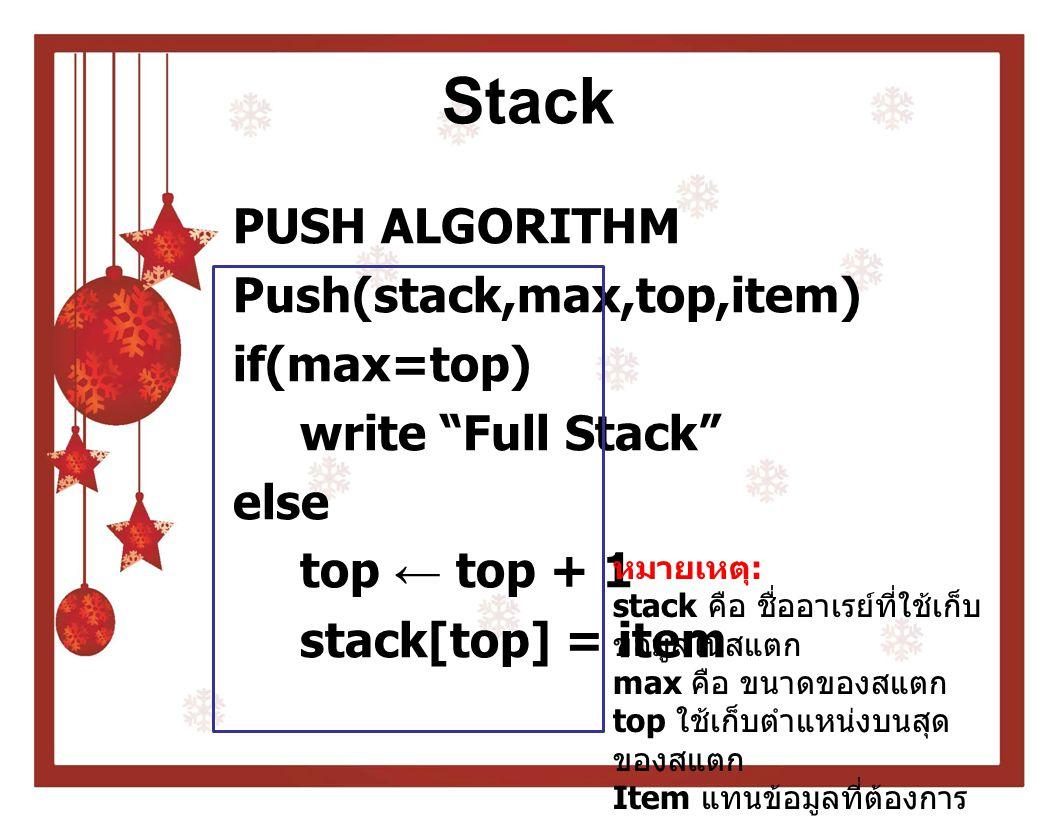 Stack ตัวอย่าง PUSH Empty stack TOP=0 Push(A) A TOP=1 Push(B) B TOP=2 A Push(C) B TOP=3 A C Push(D) B TOP=4 A C D Push(E) B TOP=4 A C D Error:Full Stack
