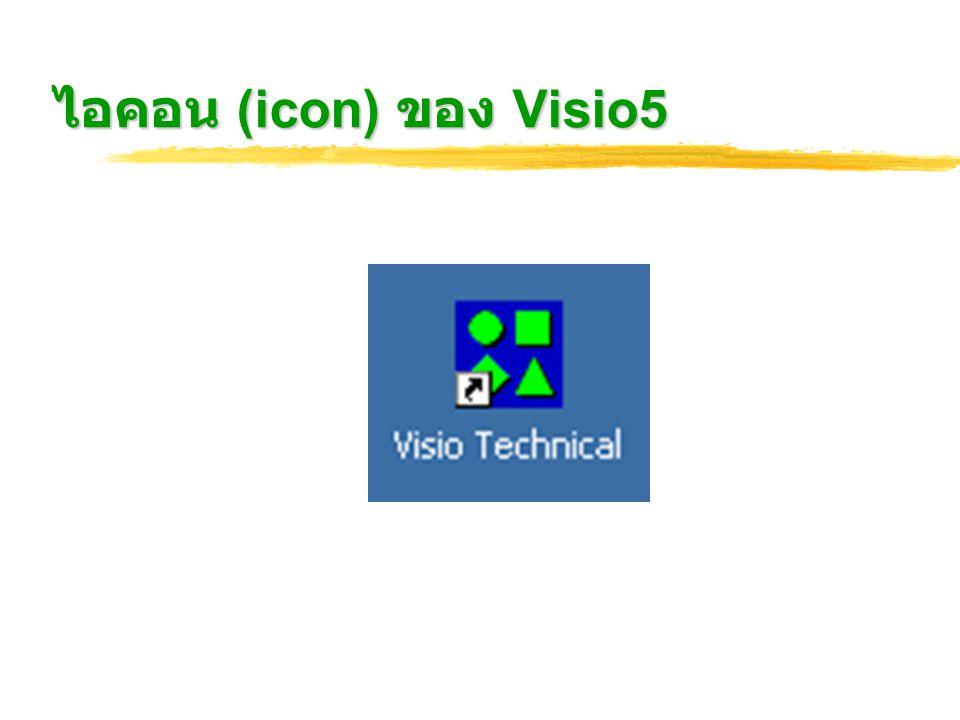 เริ่มต้นเปิดโปรแกรม เริ่มต้นเปิดโปรแกรม : เลือก Blank Drawing.VST