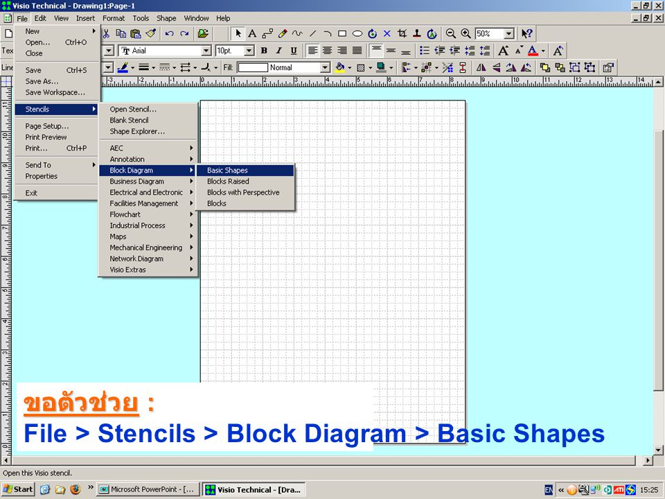ขอตัวช่วย : File > Stencils > Block Diagram > Basic Shapes