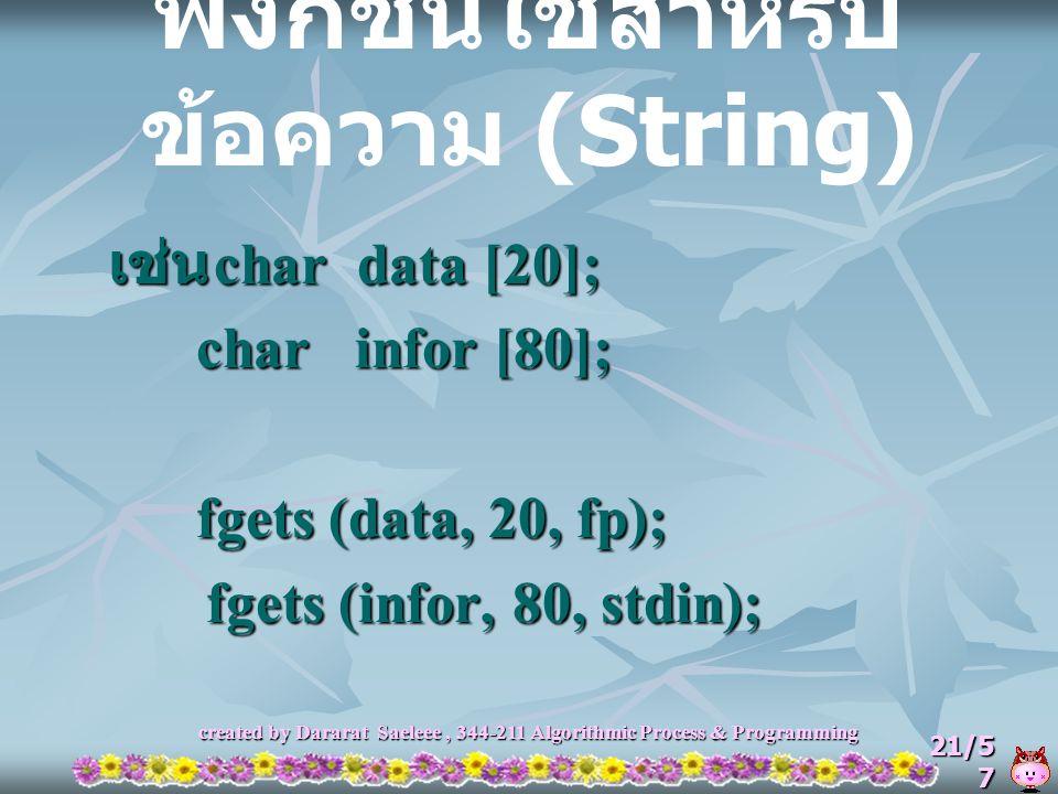created by Dararat Saeleee, 344-211 Algorithmic Process & Programming 21/5 7 ฟังก์ชันใช้สำหรับ ข้อความ (String) เช่น char data [20]; char infor [80];