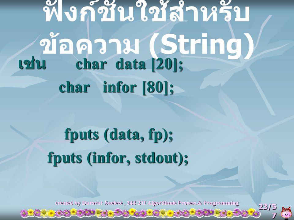 created by Dararat Saeleee, 344-211 Algorithmic Process & Programming 23/5 7 ฟังก์ชันใช้สำหรับ ข้อความ (String) เช่น char data [20]; char infor [80];