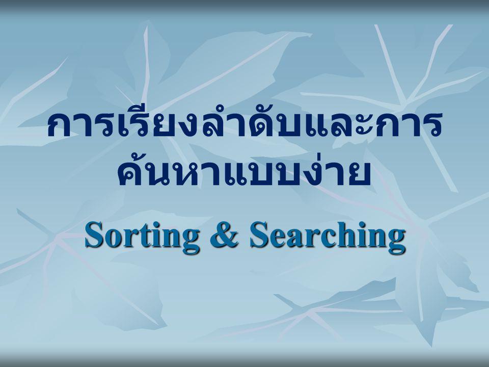 2/30 Internal Sorting : Internal Sorting :   Bubble Sort   Insertion Sort   Selection Sort Searching : Searching :   Linear search   Binary search การเรียงลำดับและการ ค้นหาแบบง่าย 344-211 Algorithmic Process and Programming, created by Dararat Saelee