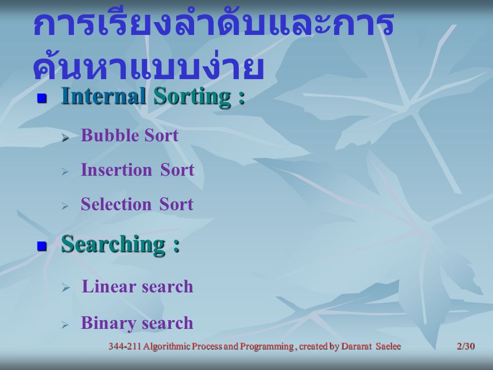 23/ 30 Binary Search 12 15 18 23 26 37 39 41 43 48 mid Search key = 17 344-211 Algorithmic Process and Programming, created by Dararat Saelee