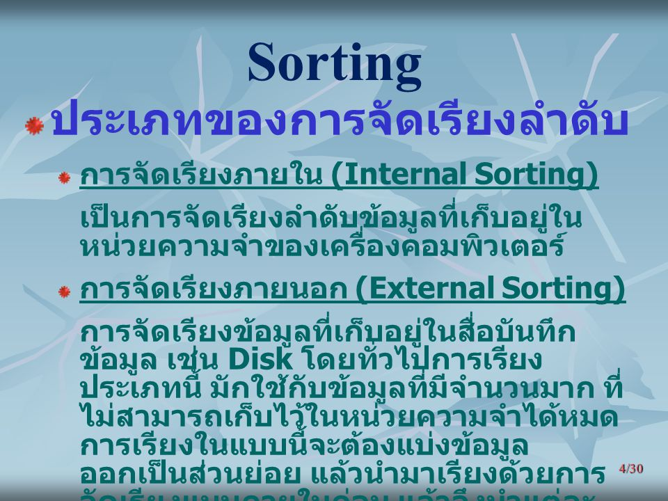 25/30 Exercise 1 Ascending Sort 23 78 45 8 32 99 19 56 Searching 1) key = 32 2) key = 70 344-211 Algorithmic Process and Programming, created by Dararat Saelee