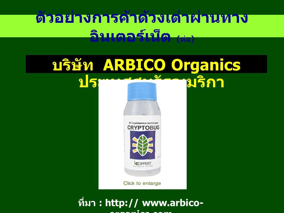 ตัวอย่างการค้าด้วงเต่าผ่านทาง อินเตอร์เน็ต ( ต่อ ) บริษัท ARBICO Organics ประเทศสหรัฐอเมริกา ที่มา : http:// www.arbico- organics.com