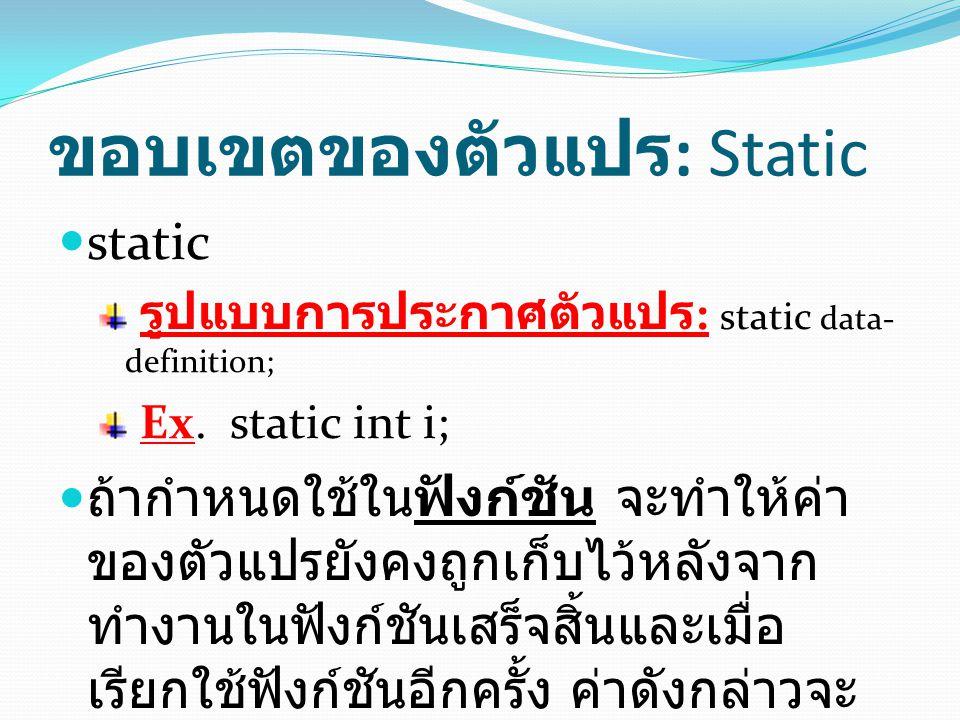 ขอบเขตของตัวแปร : Static static รูปแบบการประกาศตัวแปร : static data- definition; Ex.