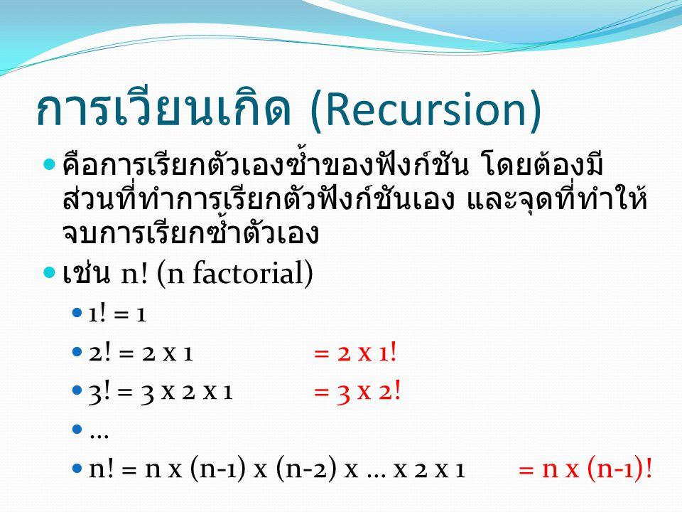 การเวียนเกิด (Recursion) คือการเรียกตัวเองซ้ำของฟังก์ชัน โดยต้องมี ส่วนที่ทำการเรียกตัวฟังก์ชันเอง และจุดที่ทำให้ จบการเรียกซ้ำตัวเอง เช่น n.