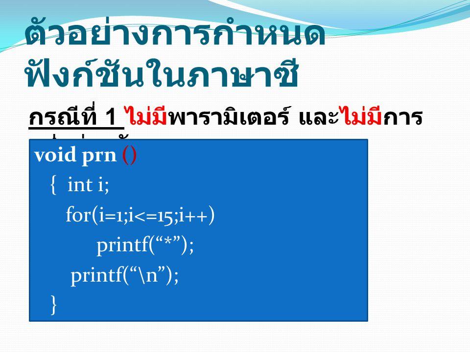 ตัวอย่างโปรแกรมใช้ตัวแปรแบบ extern #include extern int c; extern int fac(int); void main() { b = fac(5); printf( 5.