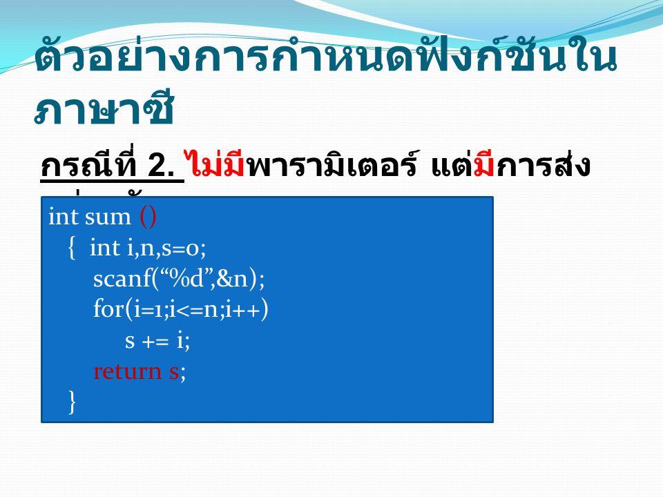ตัวอย่างการกำหนด ฟังก์ชันในภาษาซี กรณีที่ 3.
