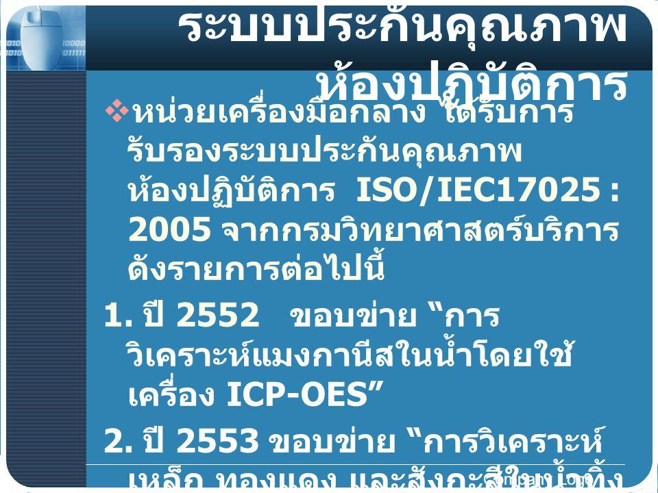 Company Logo พิธีเปิดห้องปฏิบัติการ ISO/IEC17025