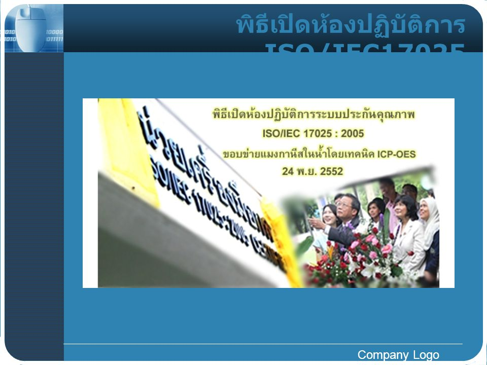 Company Logo หน่วยเครื่องมือกลาง คณะ วิทยาศาสตร์ Best Practice มหาวิทยาลัยสงขลานครินทร์ ประจำปี 2553 ด้านการ พัฒนาคุณภาพงาน