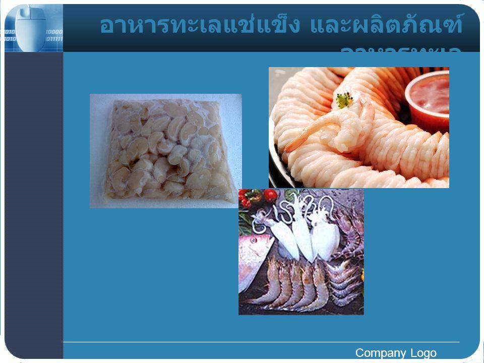 Company Logo อาหารทะเลแช่แข็ง และผลิตภัณฑ์ อาหารทะเล