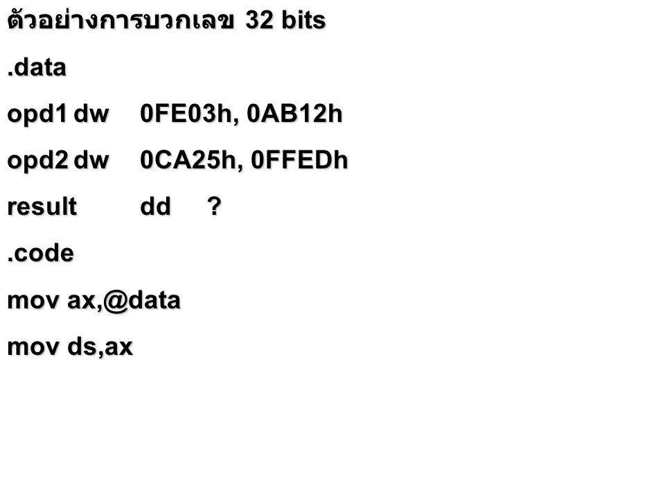 ตัวอย่างการบวกเลข 32 bits.data opd1dw0FE03h, 0AB12h opd2dw0CA25h, 0FFEDh resultdd?.code mov ax,@data mov ds,ax