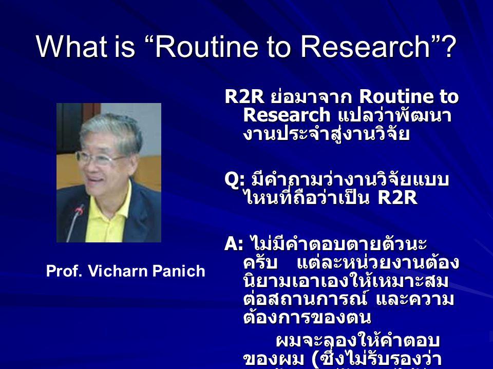 "What is ""Routine to Research""? R2R ย่อมาจาก Routine to Research แปลว่าพัฒนา งานประจำสู่งานวิจัย Q: มีคำถามว่างานวิจัยแบบ ไหนที่ถือว่าเป็น R2R A: ไม่มี"