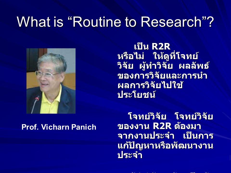 "What is ""Routine to Research""? เป็น R2R หรือไม่ ให้ดูที่โจทย์ วิจัย ผู้ทำวิจัย ผลลัพธ์ ของการวิจัยและการนำ ผลการวิจัยไปใช้ ประโยชน์ เป็น R2R หรือไม่ ใ"