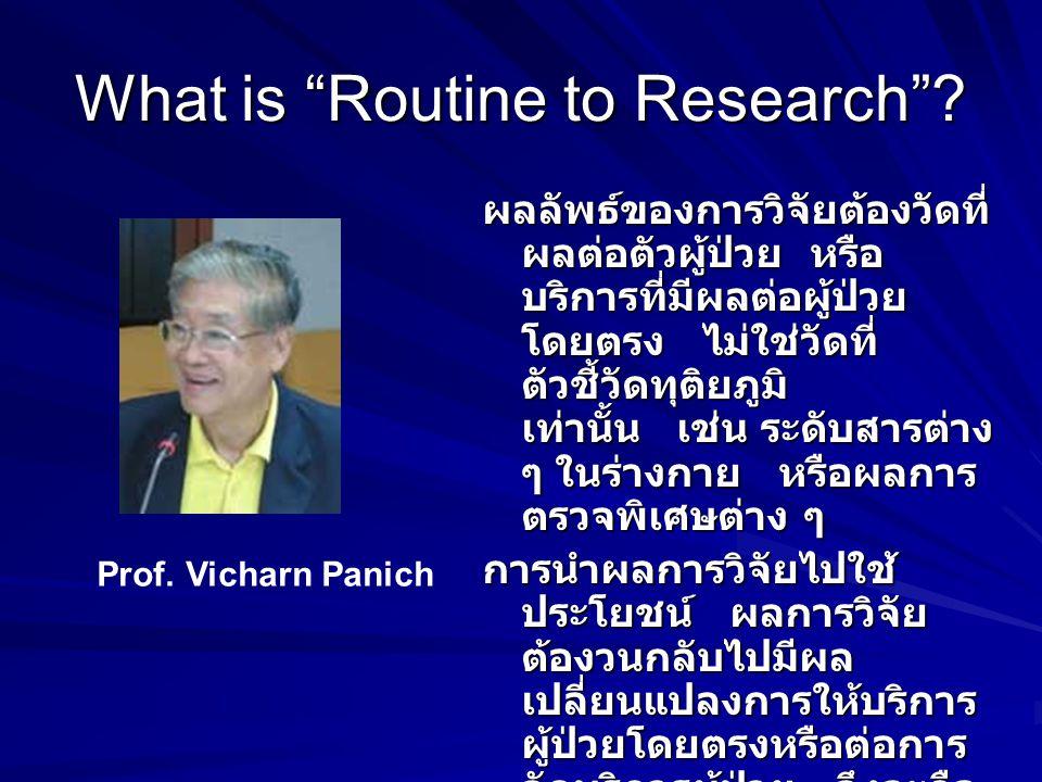 "What is ""Routine to Research""? ผลลัพธ์ของการวิจัยต้องวัดที่ ผลต่อตัวผู้ป่วย หรือ บริการที่มีผลต่อผู้ป่วย โดยตรง ไม่ใช่วัดที่ ตัวชี้วัดทุติยภูมิ เท่านั"