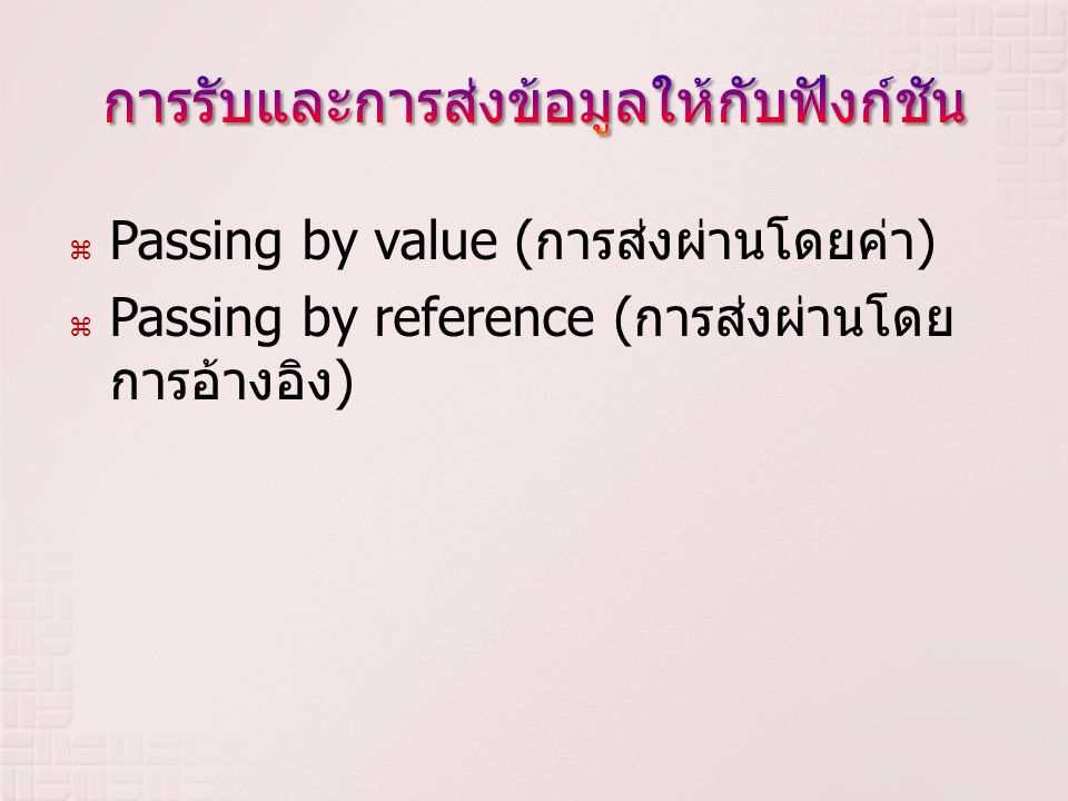  Passing by value ( การส่งผ่านโดยค่า )  Passing by reference ( การส่งผ่านโดย การอ้างอิง )