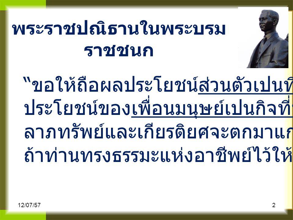 """พระราชปณิธานในพระบรม ราชชนก 12/07/572 """" ขอให้ถือผลประโยชน์ส่วนตัวเปนที่สอง ประโยชน์ของเพื่อนมนุษย์เปนกิจที่หนึ่ง ลาภทรัพย์และเกียรติยศจะตกมาแก่ท่านเอง"""