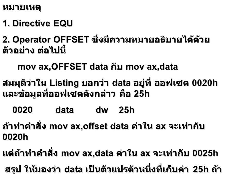 หมายเหตุ 1.Directive EQU 2.